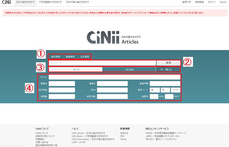 CiNii Articles | 島根大学附属図書館