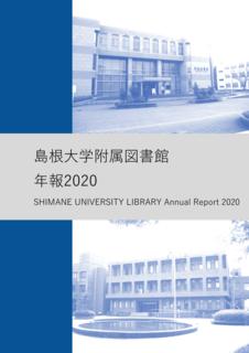 附属図書館年報2020表紙